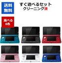 3DS 本体 任天堂 すぐ遊べるセット 送料無料 選べる6色【中古】