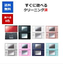 DSLite DSライト 本体 ニンテンドーDSLite すぐに遊べるセット 選べる8色 充電器タッチペン付き 【中古】