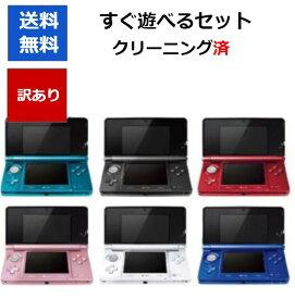 3DS 本体 訳アリ タッチペン すぐに遊べるセット 充電器 選べる6色 任天堂 任天堂 アウトレット品【中古】