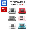 DS 本体 タッチペン 充電器 すぐ遊べるセット ニンテンドーDS 選べる6色 任天堂【中古】