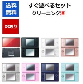 DS Lite ニンテンドーDS 訳アリ すぐ遊べるセット 本体 カラーランダム8色 任天堂 アウトレット品【中古】