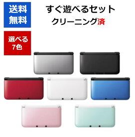3DSLL 本体 ニンテンドー3DSLL 任天堂 充電器タッチペン付き 送料無料 選べる7色【中古】