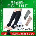 """[BSFINE]足首付きレッグウォーマー【ポイント10倍】/""""着る岩盤浴BSFine"""""""