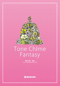 SUZUKI スズキ『トーンチャイムファンタジー』 トーンチャイム曲集 [Tone Chime Fantasy]