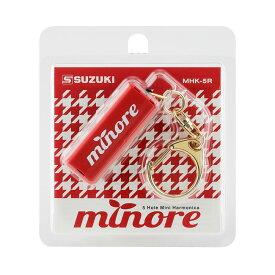 【メール便可能】SUZUKI スズキ MHK-5R Red minore ミノーレ 5Hハーモニカ [ミニハーモニカ 鈴木楽器]【音楽好きの方へのギフトにもピッタリ♪】プレゼントに/キーホルダー
