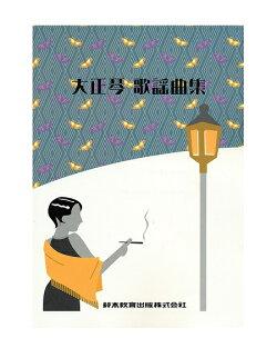 SUZUKI《スズキ》『大正琴歌謡曲集』大正琴用曲集
