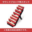 【スタンドのみ】SUZUKI スズキ DKP-211 サウンドブロック用音階ステップ [DKP211] [鈴木楽器] サウンドブロック用ス…
