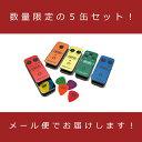 【5缶セット】Jim Dunlop ジムダンロップ MXR Pick Tin MXRペダルデザイン缶入りピック【限定品】