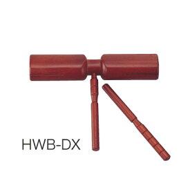 KIKUTANI キクタニ HWB-DX デラックスハンドウッドブロック [パーカッション][打楽器] 教育楽器