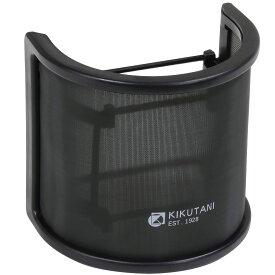 KIKUTANI キクタニ PO-7 ポップフィルター(ポップガード)