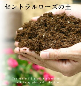 セントラルローズの土(1袋) ミニバラ専用 野菜にも使える ガーデニング 独自の配合 園芸 ロングセラー 土 培養土