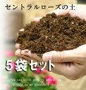あす楽12時まで受付中【×5袋】セントラルローズの土(バラ専用)8リットル×5袋(40リットル) 野菜 土
