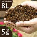 【×5袋】セントラルローズの土(バラ専用)8リットル×5袋(40リットル) 野菜 土 ミニバラ専用 ガーデニング 独自の配合 園芸 ロング…