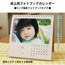 卓上用 フォトブック カレンダー リング製本タイプ お好みの月から1年分に対応 送料無料