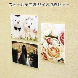 壁アルバム ウォールデコ 2Lサイズ フォトパネル仕上げ3枚セット 壁に直接貼れる お客様の写真でつくる 写真プリント 展示用 送料無料