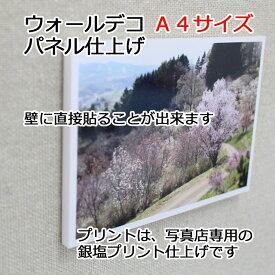 壁アルバム ウォールデコ A4サイズ フォトパネル仕上げ壁に直接貼れる お客様の写真でつくる 写真プリント 展示用