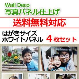 壁アルバム ウォールデコ KGサイズ フォトパネル仕上げ4枚セット 壁に直接貼れる お客様の写真でつくる 写真プリント 展示用 送料無料