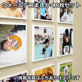 壁アルバム ウォールデコ ましかく フォトパネル仕上げ8枚セット 壁に直接貼れる お客様の写真でつくる 写真プリント 展示用 送料無料