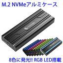《送料無料》Aluminum Enclosure RGB for M.2 NVMe /CENTURY/センチュリー/M.2 SSDケース[CAM2NVU32CRGB]