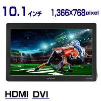 《送料無料》10.1インチHDMIマルチモニターplusoneHDMICENTURY/センチュリー[LCD-10169VH3]
