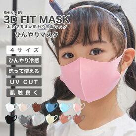 ひんやり マスク 夏 在庫あり マスク 涼しい 洗えるマスク 小さめ 冷感マスク 子供用 繰り返し使える 夏用 接触冷感 幼児 立体マスク 白 箱 上質 5枚入り 水洗い ネコポス 送料無料