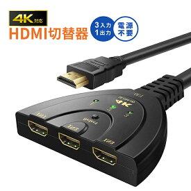 HDMI切替器 3HDMI to HDMI セレクター 変換 変換アダプタ 分配器 メス→オス 光デジタル ディスプレイ モニタ ケーブル 3ポート 3D対応 レコーダー パソコン PS3 Xbox 3入力 1出力 周辺機器