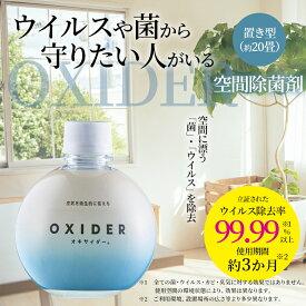 オキサイダー 置き型 空間除菌剤 320g 約20畳対応 ウイルス対策 風邪 予防 日本製 二酸化塩素