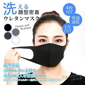夏 マスク 涼しい 在庫あり 通気 マスク 洗えるマスク ウレタンマスク 4枚セット 男女兼用 ブラックマスク ホワイトマスク 黒 白 立体マスク 個包装 繰り返し使える 3D マスク 使い捨て 立体 マスク 洗える 伸縮性抜群 ウレタンマスク 男女兼用