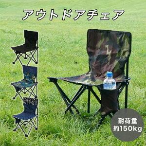 【送料無料】アウトドアチェア キャンプ椅子 キャンプチェア 軽量 折りたたみ椅子 アウトドア用品 コンパクト アルミ キャンプ 椅子 イス 携帯 チェアー ウルトラライト フィットチェア ロ