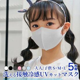 マスク 冷感マスク マスク 冷感 ひんやりマスク アイスシルクマスク 5枚セット 接触冷感マスク ひんやりマスク こども用あり 【送料無料】【洗って繰り返し使える】 冷感マスク 冷感 夏 マスク 涼しい 夏用マスク 子供 こどもマスク (4〜7歳目安)
