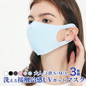 マスク 夏用 冷感マスク マスク 冷感 ひんやり マスク 在庫あり 夏 マスク 涼しい マスク 冷感マスク 洗えるマスク 3枚 レディース メンズ ユニセックス 抗菌 防臭 花粉 ウイルス UVカット 吸湿速乾 白 黒 グレー 接触冷感 マスク 洗える 夏向け 薄手 大人