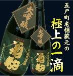 菊駒大吟醸720mL