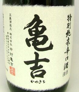 亀吉 [特別純米酒]
