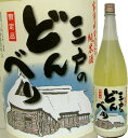 【青森の酒】【三戸の酒】【限定酒】三戸のどんべり 純米にごり酒 1.8L