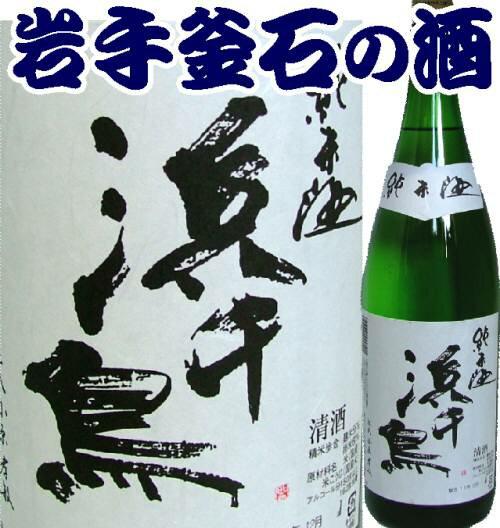 【岩手県の酒】【釜石の酒】浜千鳥(はまちどり) 純米酒 1.8L