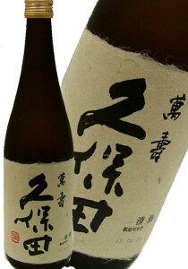 【新潟の酒】久保田萬寿720mL