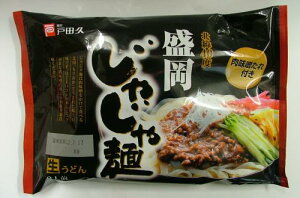 【盛岡冷麺】戸田久 もりおかじゃじゃ麺2食入 10個セット