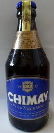 【トラピストビール】日本ビールシメイブルー330mL瓶