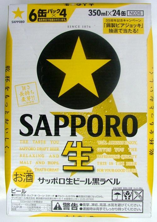 【国産ビール】サッポロ新黒ラベル350mL缶1ケース24本