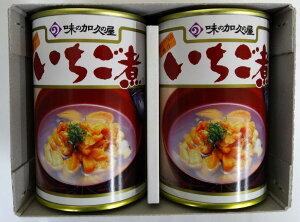 【包装無料】【化粧箱無料】味の加久乃屋 いちご煮2コセット 【八戸土産】【ギフト】