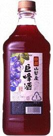 【大容量コンク】サントリー果実酒房山梨産巨峰酒1800mL