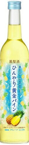 キリン鳳梨酒ひんやり黄金パイン500mL瓶