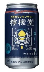 コカコーラ檸檬堂塩レモン350ml1ケース24本