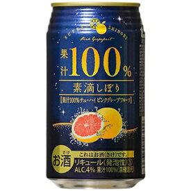 富永素滴しぼりチューハイピンクグレープフルーツ350ml缶1ケース24本
