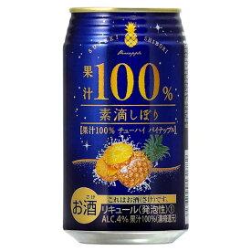 富永素滴しぼりチューハイパイナップル350ml缶1ケース24本
