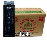 服部コーヒー1L1ケース12本