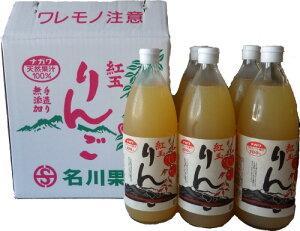 【送料無料】名川果汁紅玉 りんごジュース 1L×6本