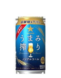 サッポロうまみ搾り350ml缶1ケース24本