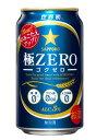【発泡酒】サッポロ 極ZERO350mL缶 1ケース24本