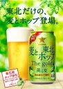 【6月27日東北限定発売】サッポロ麦と東北ホップ ザゴールド薫る夏 350mL缶1ケース24本